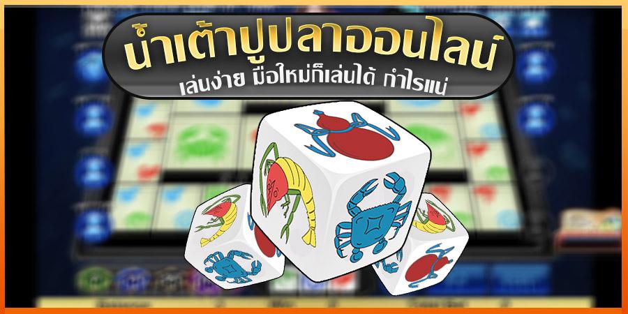 เกมน้ำเต้าปูปลา-เกม