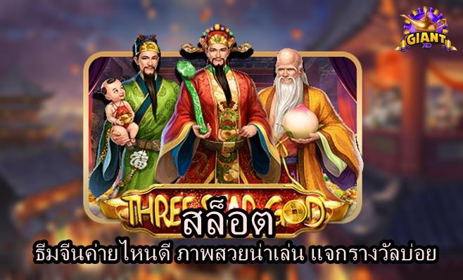 เกมสล็อตธีมจีน-เกม